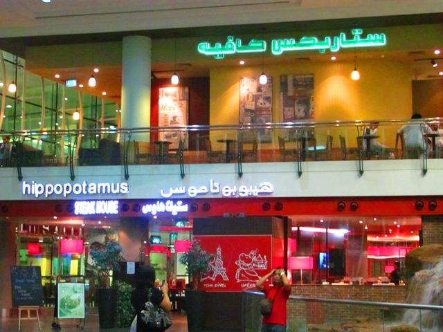 Arapça Starbucks
